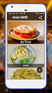 Nasta (नास्ता) Recipes Hindi 2017 - náhled