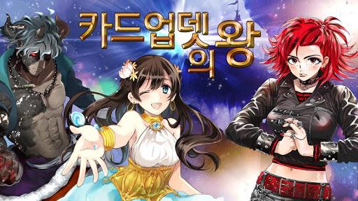 방치형 카드업뎃의 왕 with ジュエルセイバー