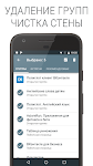 screenshot of Polyglot for VK