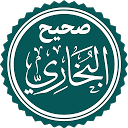 App Download Hadislar (Al-jome' as-sahih – Sahihul Bux Install Latest APK downloader