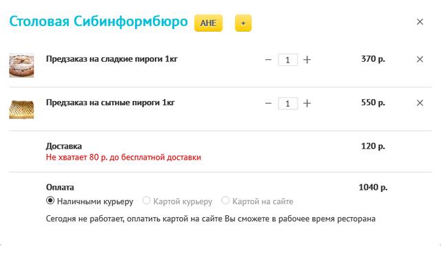 Групповой заказ nyam-nyam.online