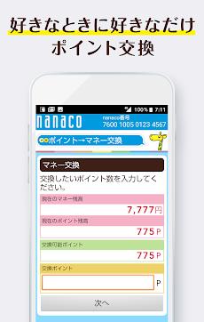 電子マネー「nanaco」のおすすめ画像5