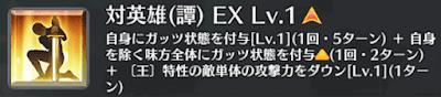 対英雄(譚)[EX]