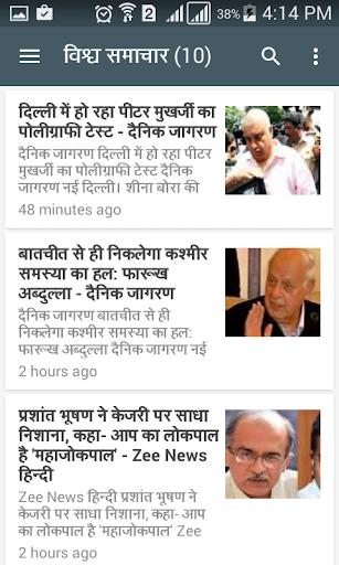 玩免費新聞APP 下載Dainik Samachar: Hindi News app不用錢 硬是要APP