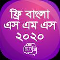 নতুন বাংলা এসএমএস ২০২০ - New Bangla sms Collection icon