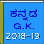 App Kannada GK 2018-19 APK for Windows Phone