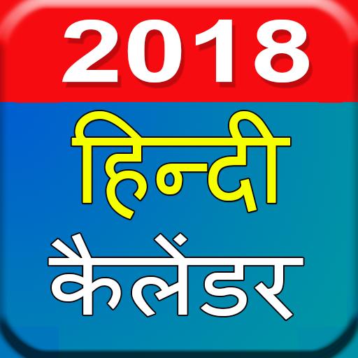 Hindi Calendar 2018 (app)