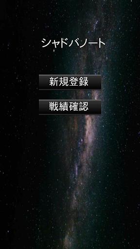 シャドバノート 〜シャドウバース戦績記録〜