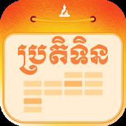 Khmer Holiday Calendar