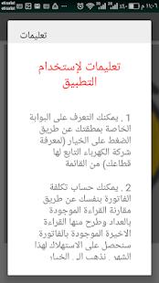 Download ادخل قراءة عداد الكهرباء واعرف الفاتورة كهرباء مصر For PC Windows and Mac apk screenshot 1