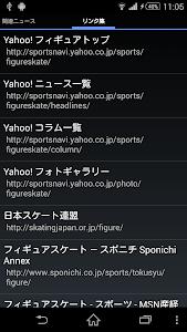 フィギュアスケートのニュース screenshot 2