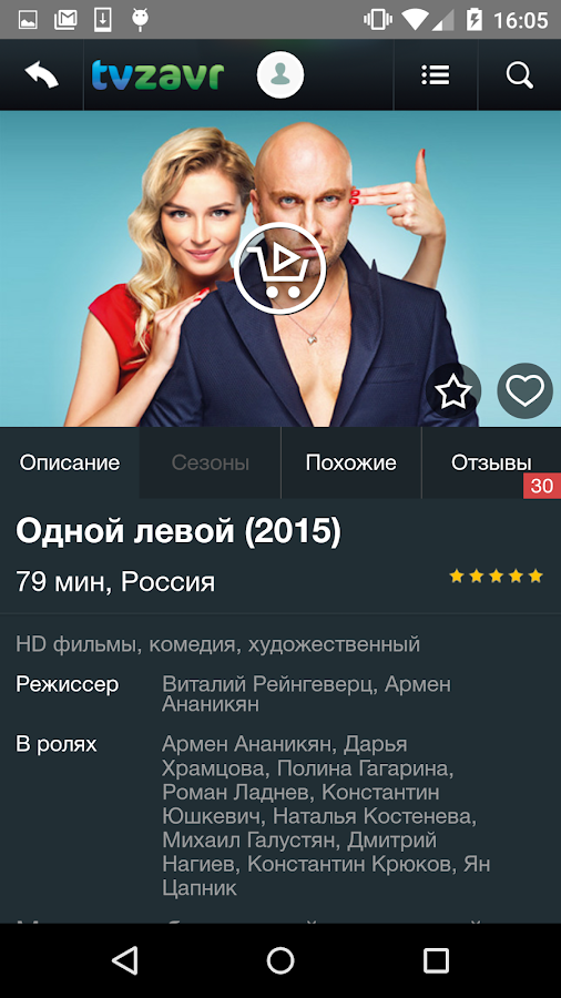 Твзавр - фильмы и сериалы HD- screenshot