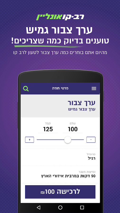 ‫Ravkav Online טעינת רב קו‬‎- screenshot