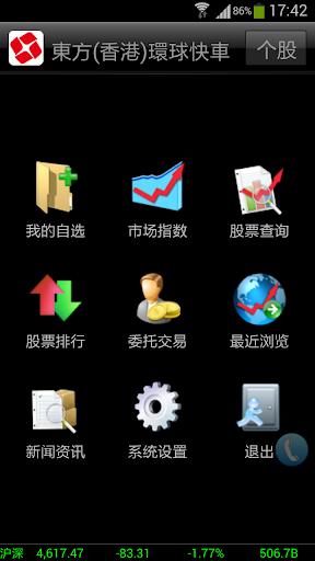东方(香港)环球快车