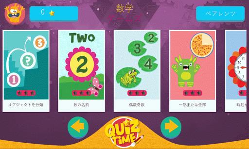 子供のゲームの基本的な数学を学ぶ