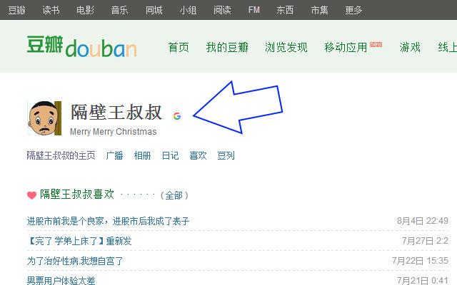 Google He in Douban