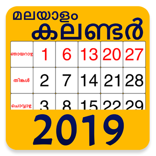 Malayalam Calendar 2020 November.Malayalam Calendar 2020 Apps On Google Play