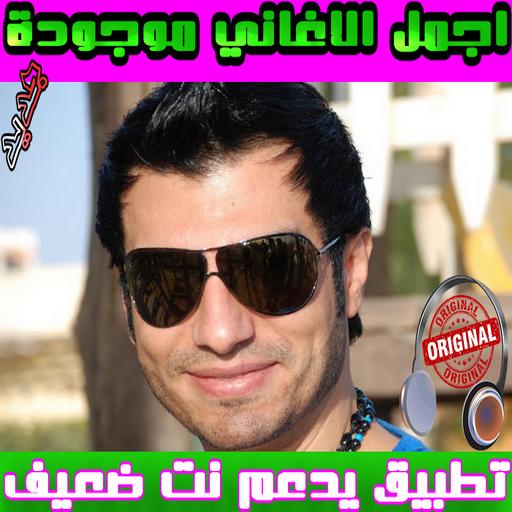 AYAM HELWA MP3 TÉLÉCHARGER TAWFIK EL EL EHAB