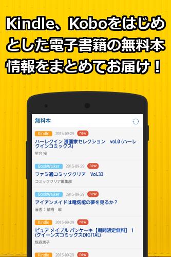 まんがの森 - 電子書籍の無料・新刊・セール情報アプリ