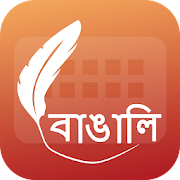 Easy Typing Bengali Keyboard Fonts and Themes