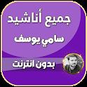 سامي يوسف بدون انترنت 2021 icon