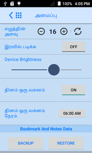 Download Tamil Bible APK latest version app by SOFTCRAFT for