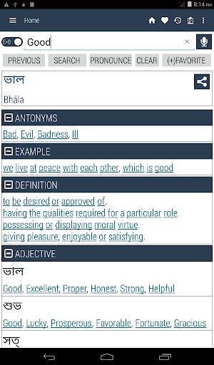 English Bangla Dictionary screenshots 17