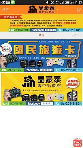 晶豪泰3C專業攝影 天天撿便宜