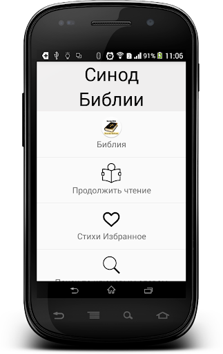 Holy Bible in Russian. free