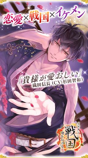 イケメン戦国◆時をかける恋 無料恋愛ゲーム