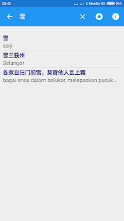 马来文字典 Malay Chinese Dictionary- screenshot thumbnail