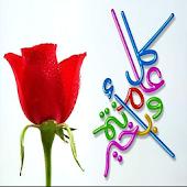 Eid al-Fitr messages 2015