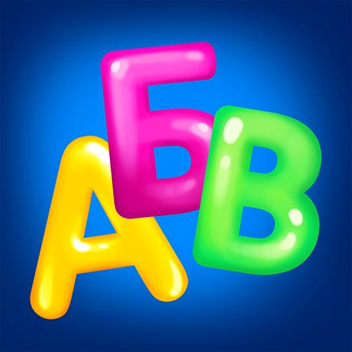 Алфавит игры для малышей! Азбука учим буквы АБВ!