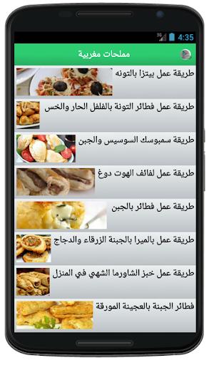 مملحات مغربية ازيد من 50 وصفة