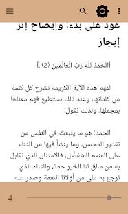أسرار السبع المثاني وحقائقها - náhled