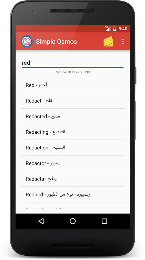 Simple Qamos English Arabic- screenshot