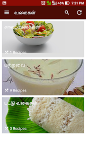 Oil Free Recipes Tamil - náhled