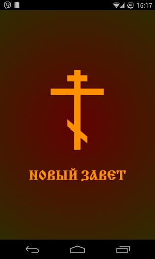 Библия - Новый завет Писание