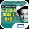 Kishore Kumar Evergreen Bengali Songs APK