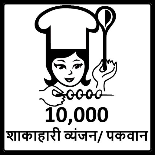 10,000 Veg Recipes- Cuisine 遊戲 App LOGO-硬是要APP