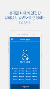 TZ-OTP 공동앱 - náhled