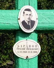 Photo: Баранов Виталий Васильевич 1940-2000 Фото для сайта http://новодевичье.рф