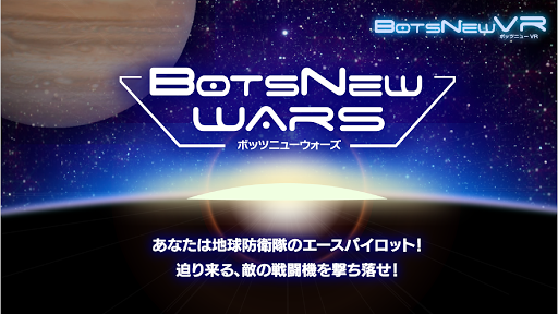 BotsNew Wars (u30dcu30c3u30c4u30cbu30e5u30fc  u30a6u30a9u30fcu30ba) 1.0 Windows u7528 1