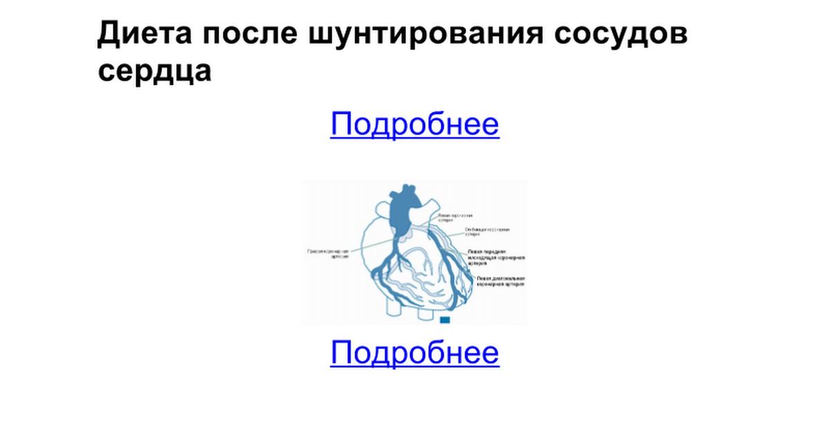 Диета после шунтирования сосудов сердца - Google Docs