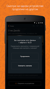 Интерактивное ТВ screenshot 5