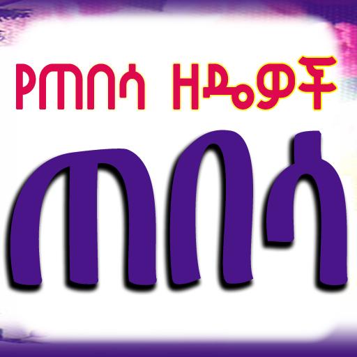 የጠበሳ ዘዴዎች - How to Date - አማርኛ የጠበሳ ዘዴ Amharic App file APK for Gaming PC/PS3/PS4 Smart TV