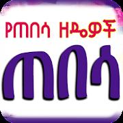 የጠበሳ ዘዴዎች - How to Date - አማርኛ የጠበሳ ዘዴ Amharic App
