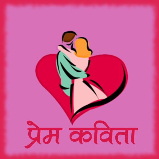 Prem Kavita (Marathi) - Apps on Google Play