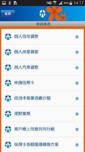 元大銀行 yuanta commercial bank - screenshot thumbnail
