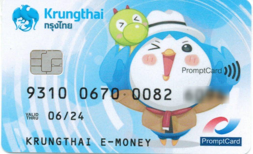 (クルンタイ銀行 e-Money カード)